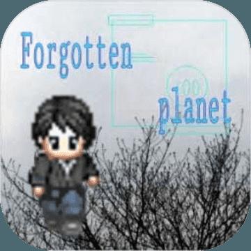 被遺忘的星球