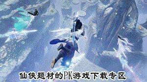 安卓仙侠PK游戏专区