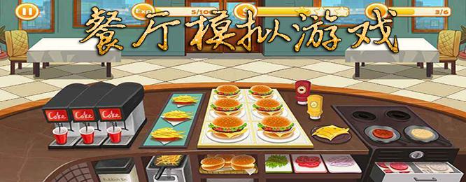 餐厅模拟游戏