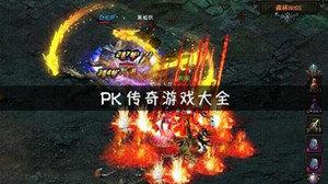 可以即时PK的传奇游戏推荐