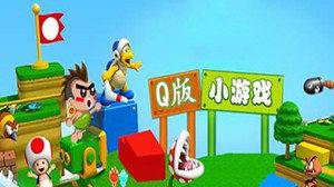 安卓Q版小游戏大全