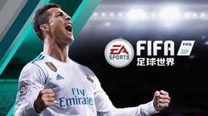 FIFA足球世界游戏专区