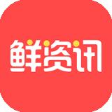 鲜资讯app最新版