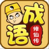 成语修仙传最新版