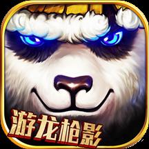 太极熊猫华为版