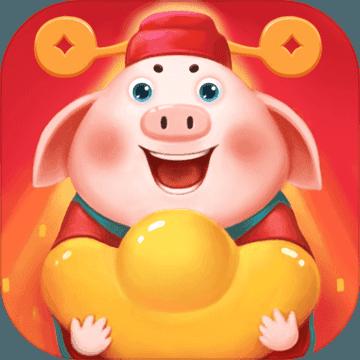 玩玩猪领红包版