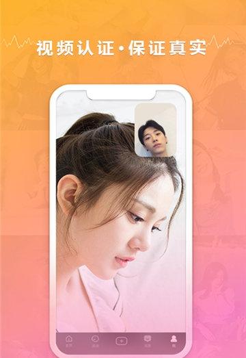 二零交友app截图