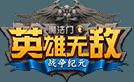 魔法门之英雄无敌战争纪元 v1.0.235