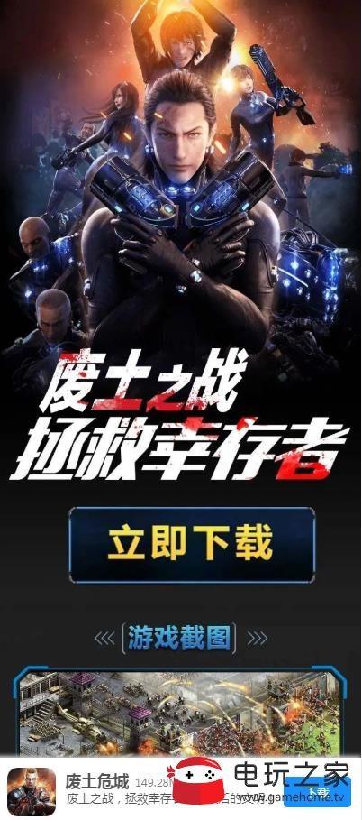 废土危城中文版