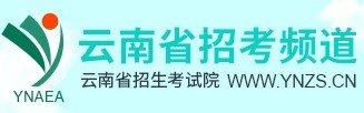 云南高考志愿填报