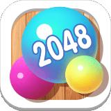 我不是球球2048