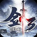剑道仙穹3安卓版