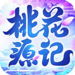桃花源记华为版