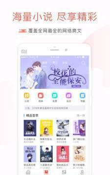 淘淘小說免費版app截圖