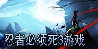 忍者必须死3游戏