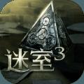 迷室3九游版