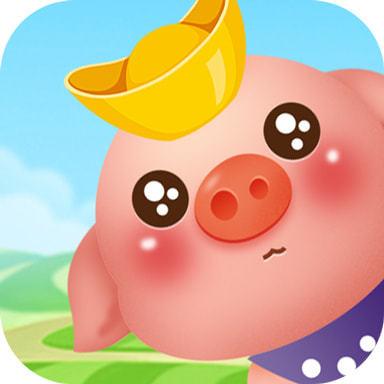 阳光养猪场赚钱红包版