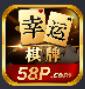 58p棋牌