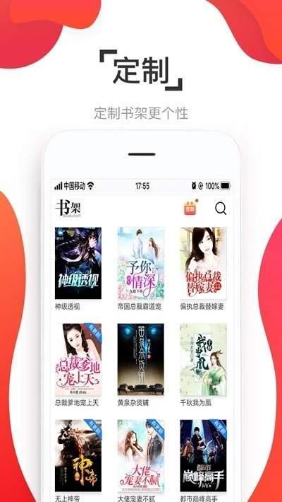 淘淘小说免费版