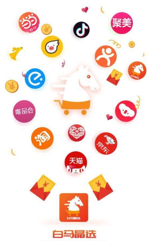 白馬晶選app截圖