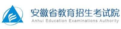 安徽高考志愿填报
