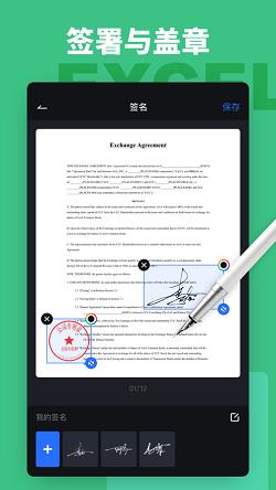 pdf转换器手机版