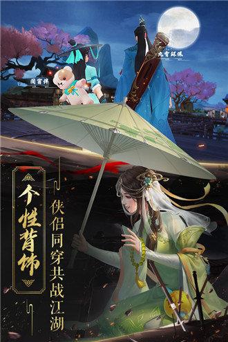 新笑傲江湖无限元宝破解版