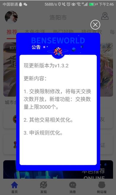SNS游戏交友网