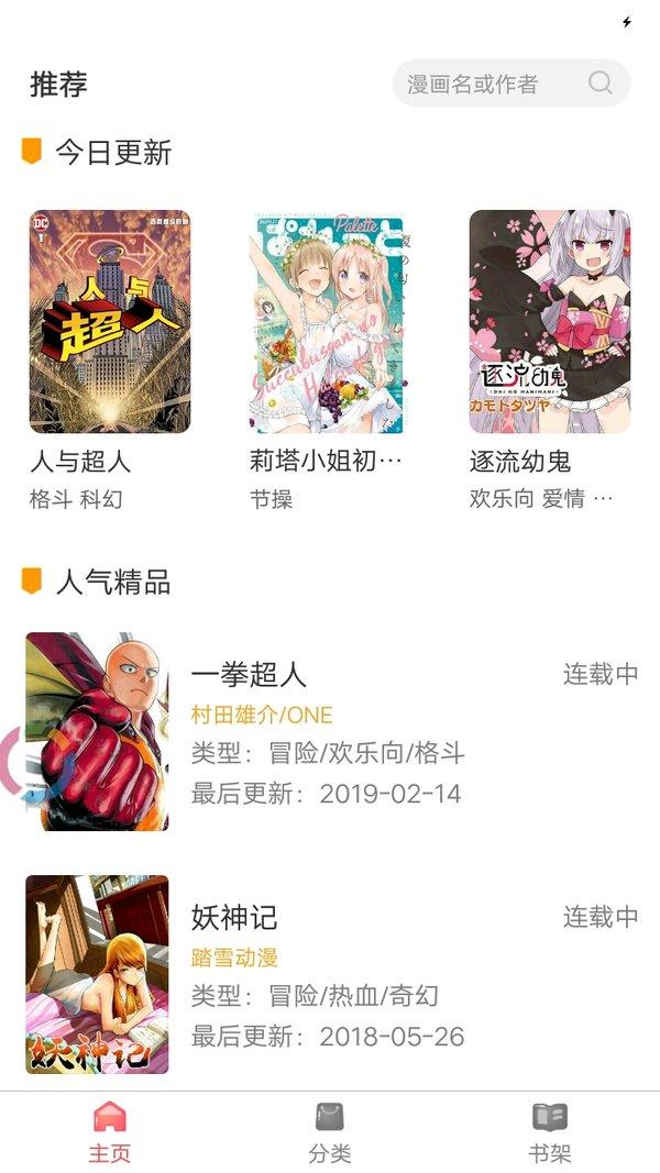 板砖漫画新版本app截图