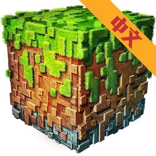 创造沙盒世界
