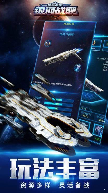 银河战舰-星空帝国游戏