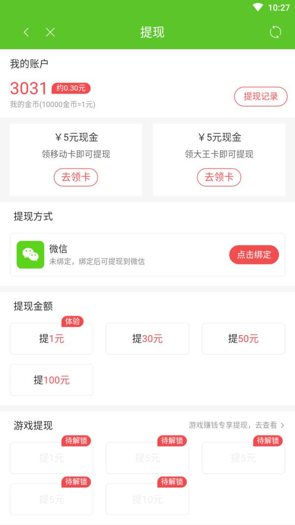 闲来摇钱树app下载-闲来摇钱树红包版下载