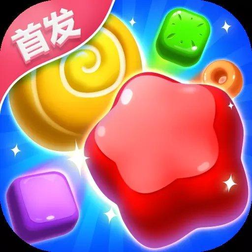 糖果缤纷消手机版