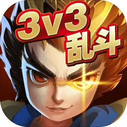 乱斗英雄3V3破解版