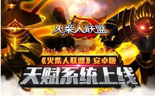 火柴人联盟采用了暗黑系风格的格斗作战玩法
