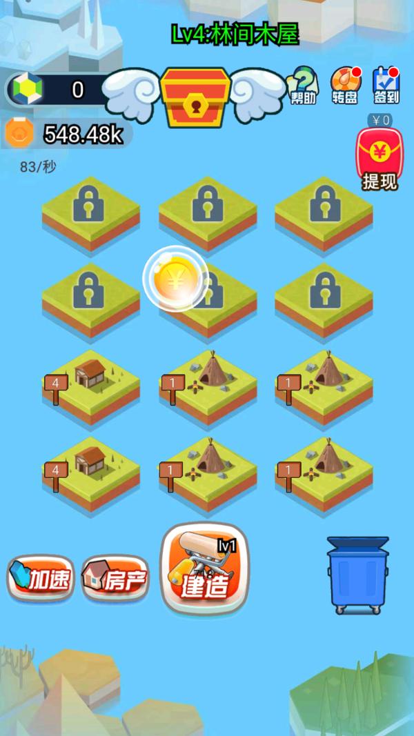 极品小房东app下载-极品小房东红包版下载