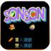 西游记sonson