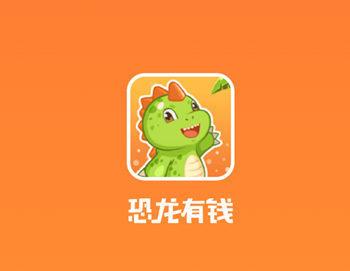 恐龙有钱1.1.13版