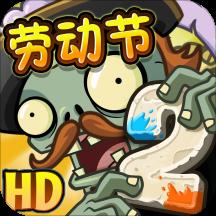 植物大战僵尸2中文版