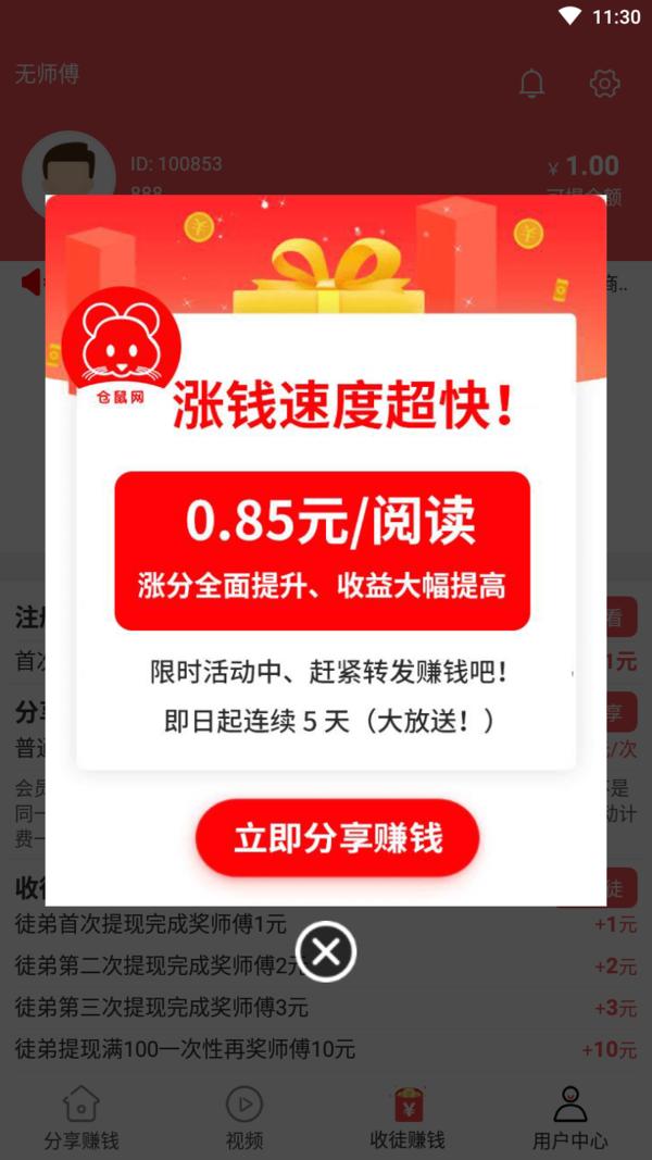 仓鼠网app下载-仓鼠网转发文章赚钱