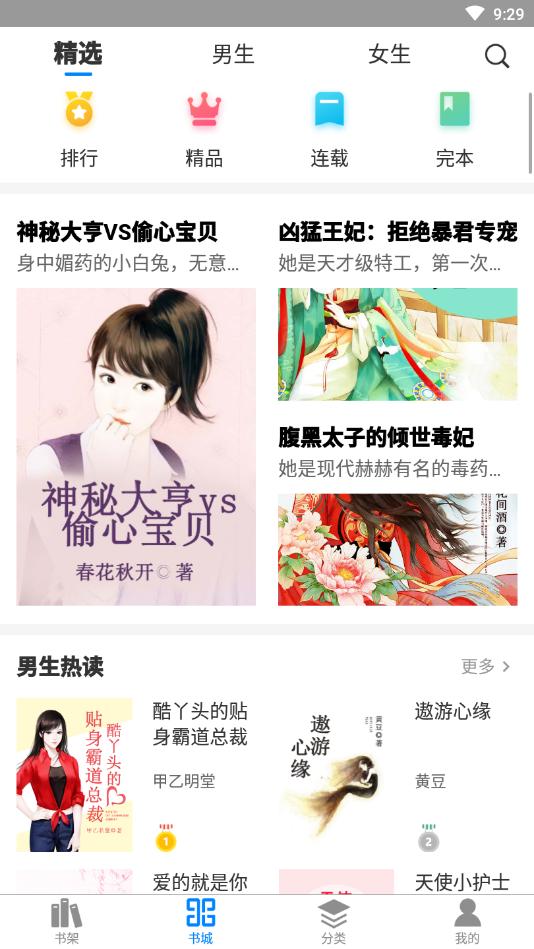 皮皮书小说app下载-皮皮书小说安卓版下载