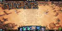 防御策略游戏