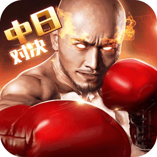 拳击俱乐部九游版
