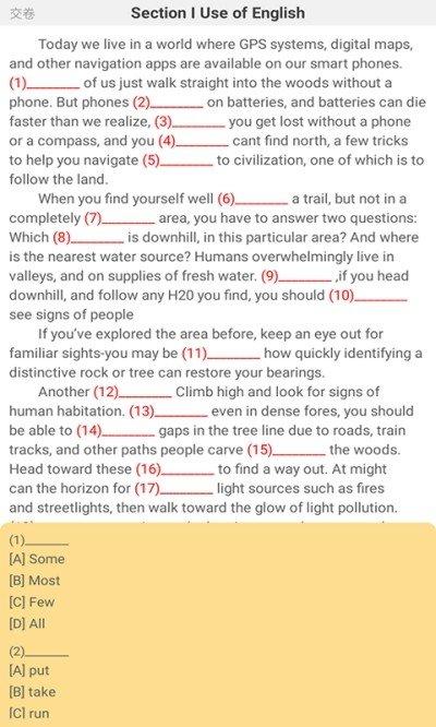 考研英语真题库