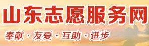 山东志愿服务网登录