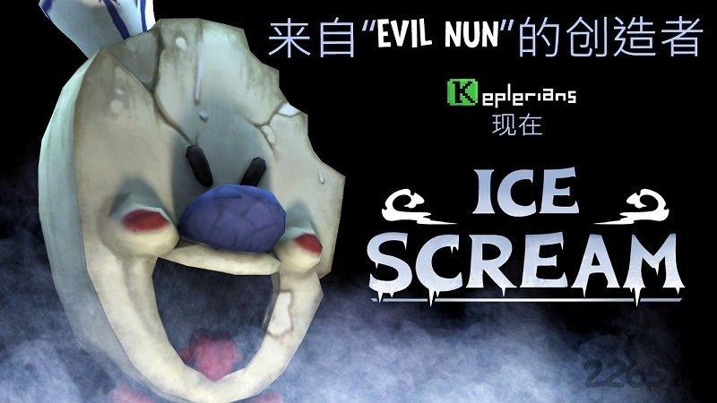 恐怖冰淇淋4破解版
