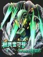 口袋妖怪究极绿宝石4