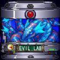 邪恶实验室2