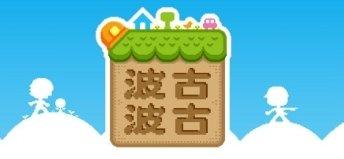 波古波古游戏
