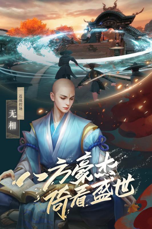 新笑傲江湖最新版截图